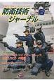防衛技術ジャーナル 2019.6 最新技術から歴史まで、ミリタリーテクノロジーを読む(459)