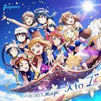 """ラブライブ!サンシャイン!!/Aqours『スマートフォン向けアプリ『ラブライブ!スクールアイドルフェスティバルALL STARS』コラボシングル KOKORO Magic """"A to Z""""』"""