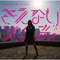 アリスインプロジェクト×みきちゅ・コラボレーション 「きえないメロディ」~10周年セレクトアルバム~