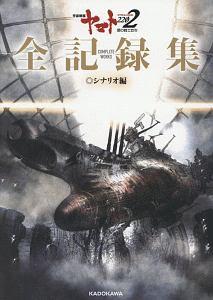 宇宙戦艦ヤマト2202 愛の戦士たち 全記録集 シナリオ編 COMPLETE WORKS