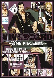 "VIVRE CARD~ONE PIECE図鑑~ BOOSTER PACK ""闇の正義""の執行人! CP9!!"