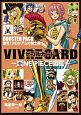 VIVRE CARD~ONE PIECE図鑑~ BOOSTER PACK 激突! コロシアムの闘士達!!