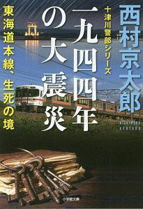 十津川警部 一九四四年の大震災-東海道本線、生死の境
