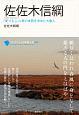 佐佐木信綱 コレクション日本歌人選69 「愛づる心」に歌の本質を求めた大歌人