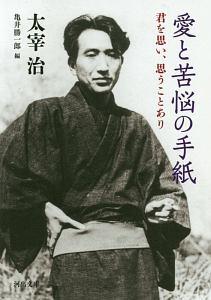 亀井勝一郎『愛と苦悩の手紙 君を思い、思うことあり』