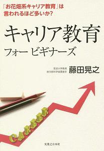 藤田晃之『キャリア教育 フォー ビギナーズ』