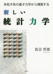 佐宗哲郎『新しい統計力学』