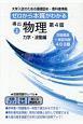 導出物理<第4版>(上) 力学・波動編 大学入試のための基礎固め・教科書準拠 ゼロから本質がわかる