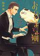 おじさまと猫 (3)