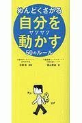 石田淳『めんどくさがる自分をサクサク動かす50のルール』