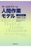 キールホフナーの人間作業モデル<改訂第5版>