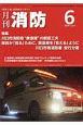 月刊消防 2019.6 「現場主義」消防総合マガジン
