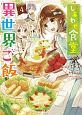 しあわせ食堂の異世界ご飯 (4)