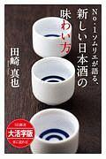 No.1ソムリエが語る、新しい日本酒の味わい方<大活字版>