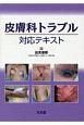 皮膚科トラブル対応テキスト