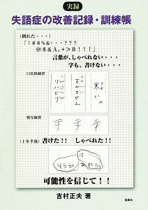 吉村正夫『実録失語症の改善記録・訓練帳』