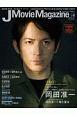 J Movie Magazine 表紙:岡田准一『ザ・ファブル』 映画を中心としたエンターテインメントビジュアルマガ(48)