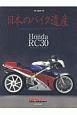 日本のバイク遺産~ホンダRC30