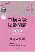 中検4級試験問題 第95・96・97回 解答と解説 2019