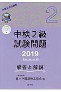 中検2級試験問題 第95・96・97回 解答と解説 2019