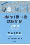 中検準1・1級試験問題 第95・96・97回 解答と解説 2019