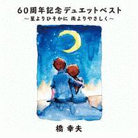 橋幸夫『60周年記念デュエットベスト~星よりひそかに 雨よりやさしく~』