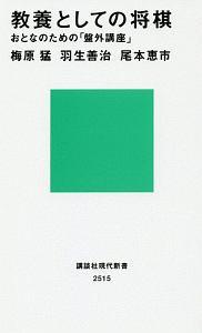 梅原猛『教養としての将棋 おとなのための「盤外講座」』