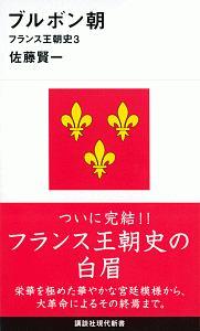 『ブルボン朝 フランス王朝史3』佐藤賢一