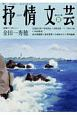 抒情文芸 季刊総合文芸誌(171)