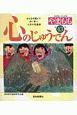 心のじゅうでん 高知県こども詩集やまもも43
