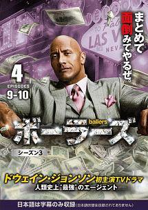 ballers/ボーラーズ <シーズン3>