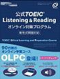 公式TOEIC Listening&Readingオンライン対策プログラム