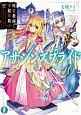 アサシンズプライド 暗殺教師と水鏡双姫 (10)
