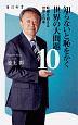知らないと恥をかく世界の大問題 転機を迎える世界と日本 (10)
