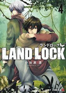 『LAND LOCK』相羽紀行