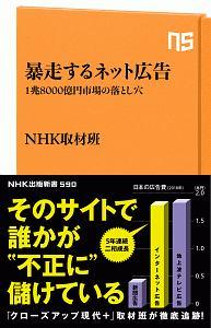 『暴走するネット広告』NHK取材班