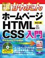 今すぐ使えるかんたん ホームページHTML&CSS入門<改訂2版>