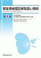 腎生検病理診断取扱い規約