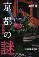 京都の謎 伝説編