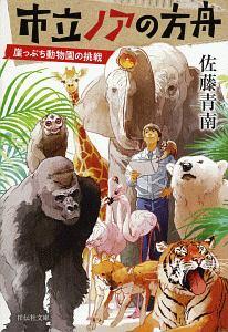 佐藤青南『市立ノアの方舟 崖っぷち動物園の挑戦』
