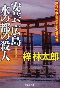 『安芸広島 水の都の殺人 旅行作家・茶屋次郎の事件簿』梓林太郎