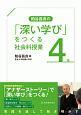 粕谷昌良の「深い学び」をつくる社会科授業 4年