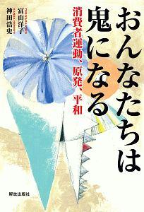 富山洋子『おんなたちは鬼になる』