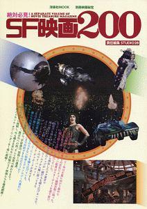 絶対必見!SF映画200 別冊映画秘宝