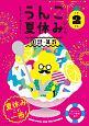日本一楽しい夏休みドリル うんこ夏休みドリル 小学2年生 国語・算数