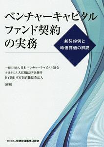 日本ベンチャーキャピタル協会『ベンチャーキャピタルファンド契約の実務』