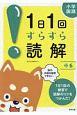 1日1回すらすら読解 小6 小学国語