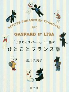 「リサとガスパール」と一緒にひとことフランス語