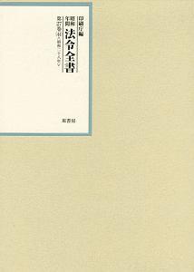 昭和年間法令全書 27-44 昭和二十八年