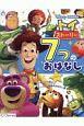 トイ・ストーリー 7つのおはなし はじめて読むディズニー映画のおはなし集